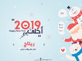 2019 احلى مع ريتاج