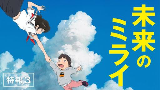 Review Anime Movie Mirai No Mirai