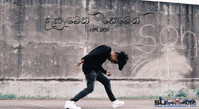 Dahamn Semen(දැහැමෙන් සෙමෙන්)  - DOPE SKAIN /POOR MONEY GANG MP3