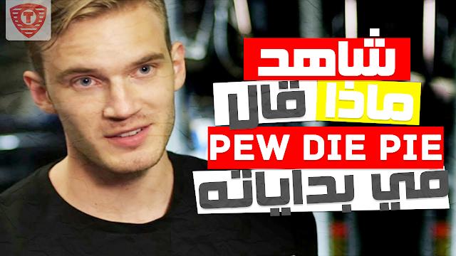 شاهد ماذا قال PewDiePie في بداياته - فيديو تحفيزي لليوتيوبرز الجداد 2017 ( مترجم )
