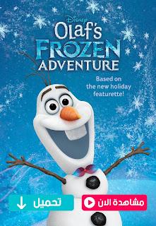 مشاهدة وتحميل فيلم مغامرات اولاف الثلجية Olaf's Frozen Adventure 2017 مترجم عربي