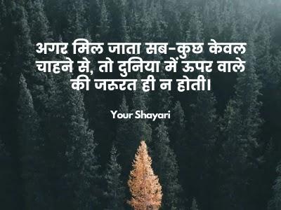 Good Night Shayari Love