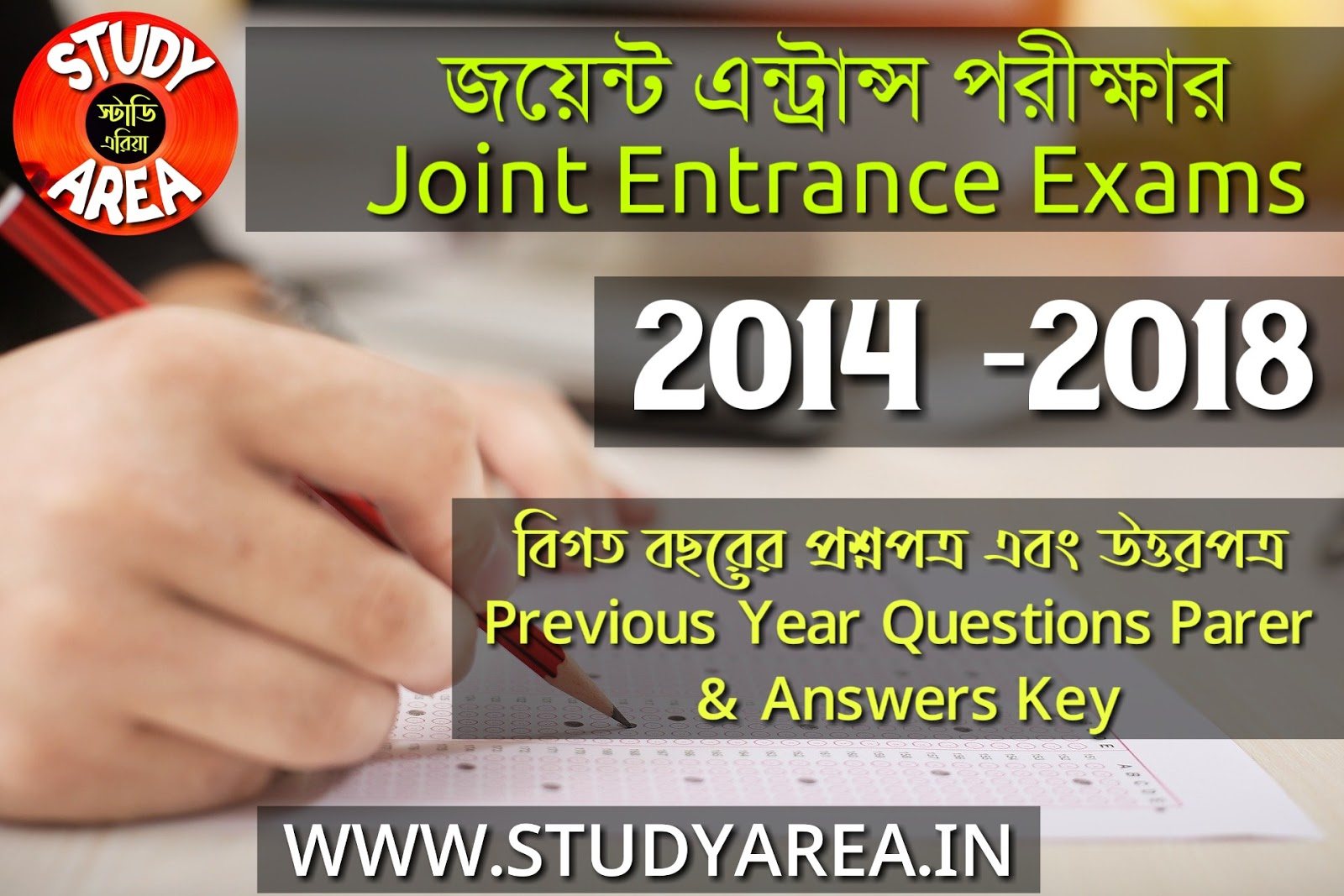 JEE Main  Exams  Previous Years Questions Paper PDF