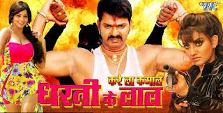 pawan singh ka film bhojpuri