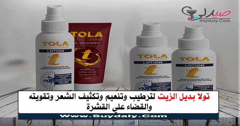 تولا بديل الزيت Tola Hair - تولا لوسيون لترطيب وتنعيم وتكثيف الشعر وتقويته وسعره في 2020