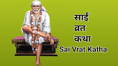 Sai Vrat Katha