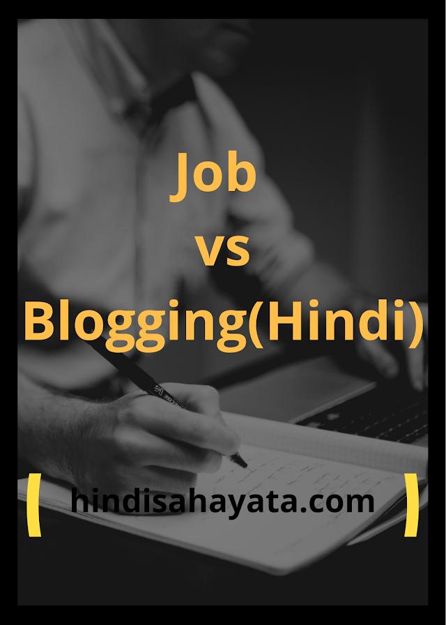 Blogging vs job in hindi