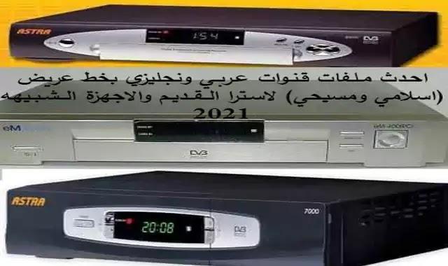 احدث ملفات قنوات عـربي وانجليزي بخط عريض (اسلامي ومسيحي) لاسترا القديم والاجهزة الشبيهه2021