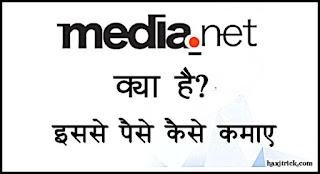 media net kya hai paise kaise kamaye