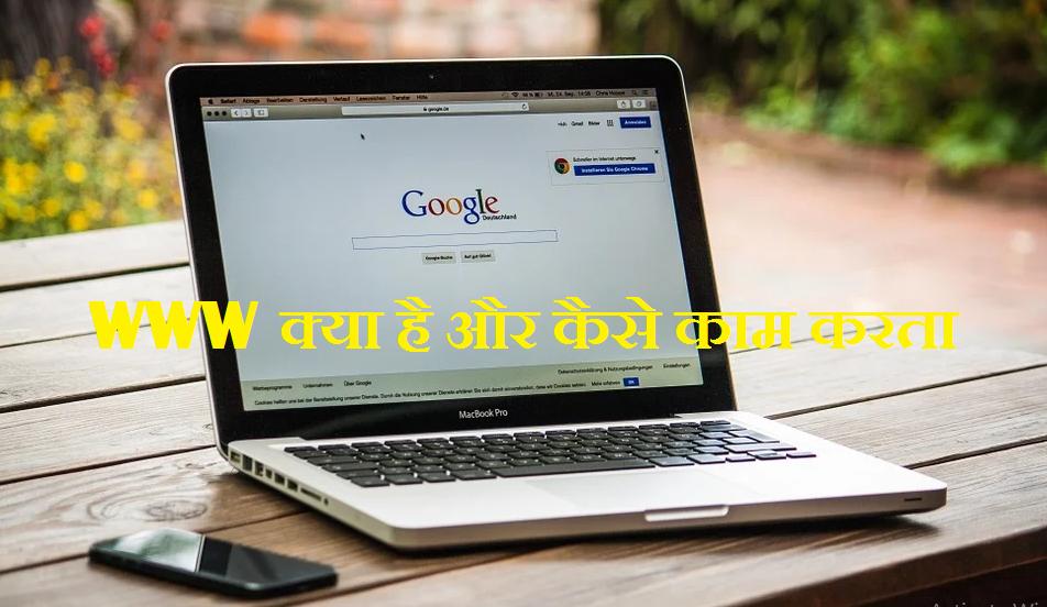 WWW क्या है और कैसे काम करता है - www kya hai in hindi