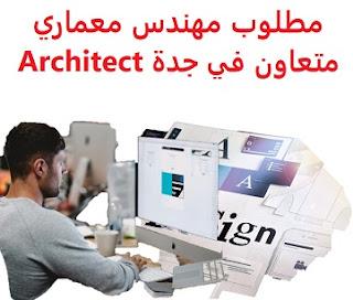 وظائف السعودية مطلوب مهندس معماري متعاون في جدة Architect