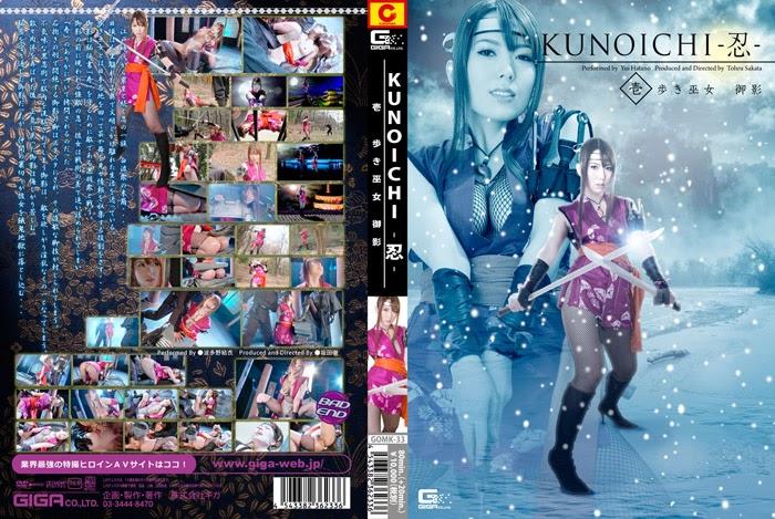 GOMK-33 KUNOICHI -Shinobi- 1 Pendeta Berjalan Mikage
