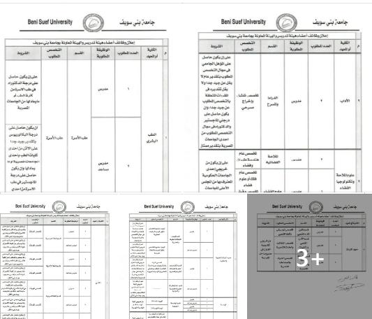اعلان وظائف الجامعات المصرية ابريل 2021...وظائف لتخصصات ومؤهلات مختلفة
