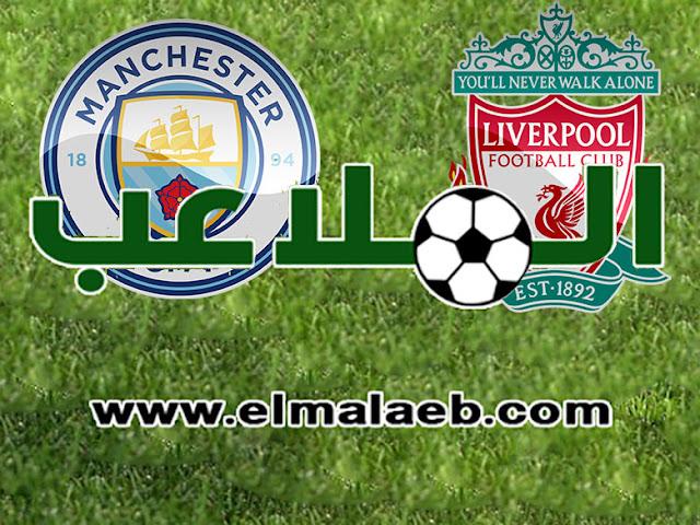 موعد مباراة ليفربول ومانشستر سيتي اليوم الخميس 2020-07-02 في الدوري الانجليزي
