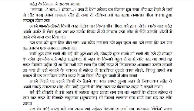 Bhooton Ke Saaye Mein Hindi PDF