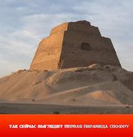 Первая пирамида Снофру