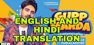 Gupp Marda Lyrics   Translation   in English/Hindi - Kulwinder Billa