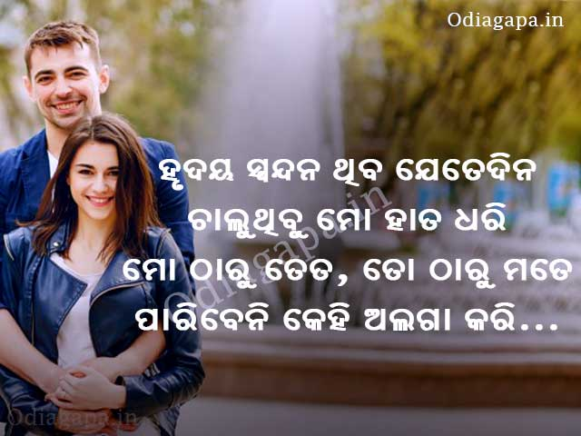 Odia Romantic & Love Quotes