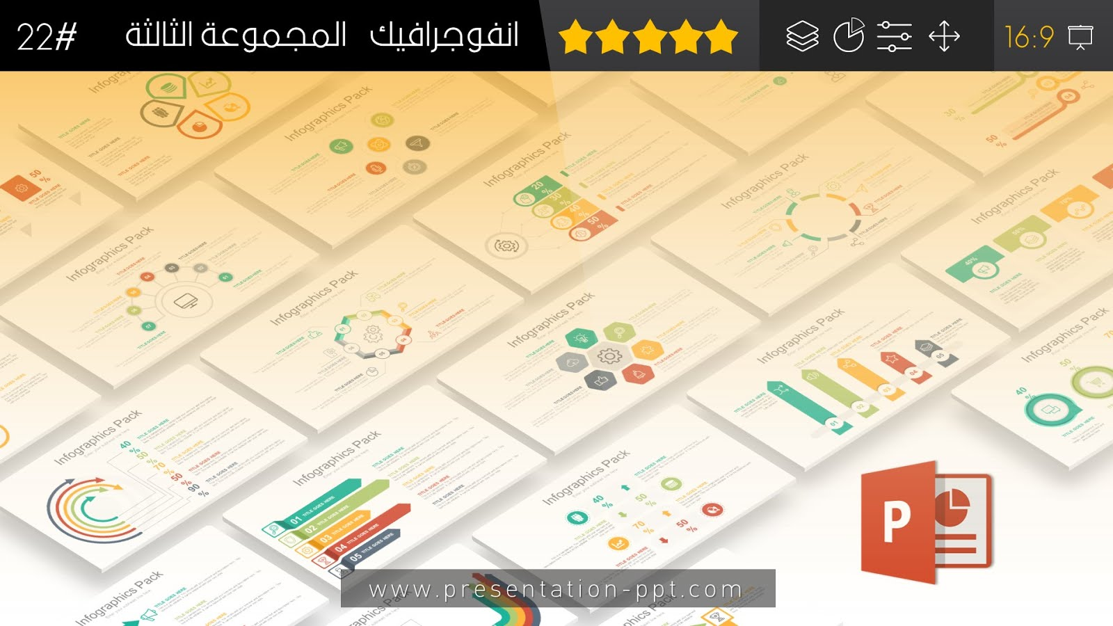 انفوجرافيك جاهز للتصميم 2018
