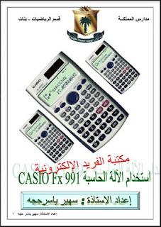 كيفية استخدام الآلة الحاسبة العلمية pdf، كتاب شرح طريقة استخدام الآلة الحاسبة العلمية Casio-FX pdf برابط مباشر، تحميل شرح طريقة استخدام الآلة الحاسبة العلمية Casio FX 991 es، استخدام أزرار الآلة الحاسبة