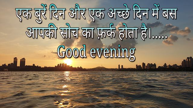 Good Evening in hindi, Images, Quotes