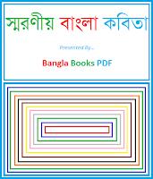 30 Bangla Famous Poem