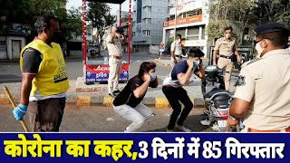 लॉकडाउन : नियमों का उल्लघंन करने पर बिहार में 3 दिनों में 85 गिरफ्तार, 3615 वाहन जब्त
