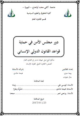 مذكرة ماستر : دور مجلس الأمن في حماية قواعد القانون الدولي الإنساني PDF