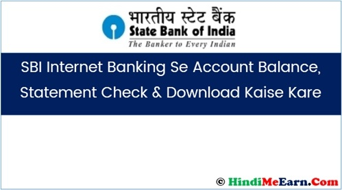 SBI Account Balance Kaise Check Kare