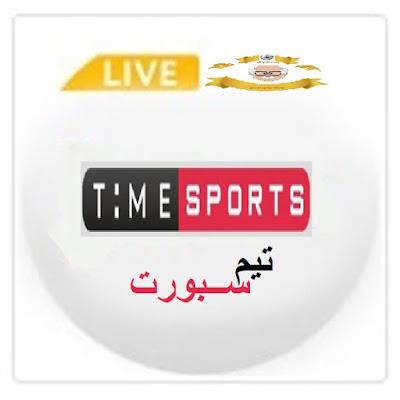 تايم سبورت بث مباشر Time Sport