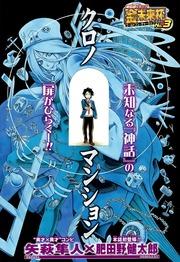 Chrono Mansion Manga