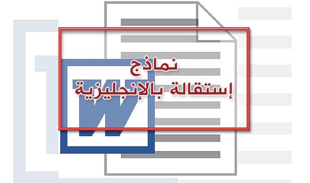 نموذج استقالة بالانجليزي Doc 4 نماذج جاهزة للتعديل