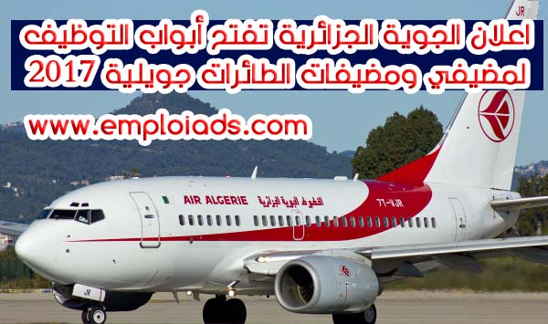 اعلان الجوية الجزائرية تفتح أبواب التوظيف لمضيفي ومضيفات الطائرات جويلية 2017