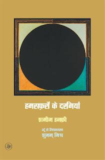 book-release-hamshafar-ke-darmiyan