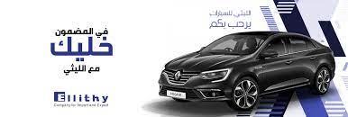 رقم فروع معرض الليثي للسيارات الخط الساخن مصر 2021