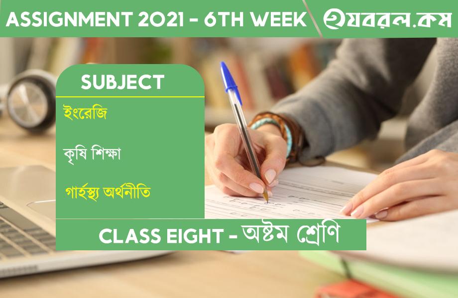 Class Eight (6th Week) Assignment 2021 Solution   ৮ম শ্রেণি ৬ষ্ঠ সপ্তাহ