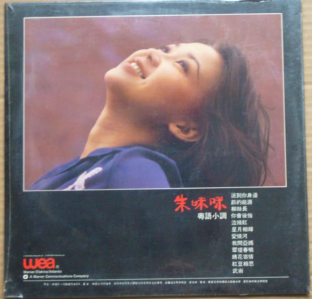 come back to love: 朱咪咪 - 十二分多一串 / 今天的我 (1991)
