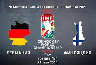 Германия – Финляндия где СМОТРЕТЬ ОНЛАЙН БЕСПЛАТНО 05 июня 2021 (ПРЯМАЯ ТРАНСЛЯЦИЯ)