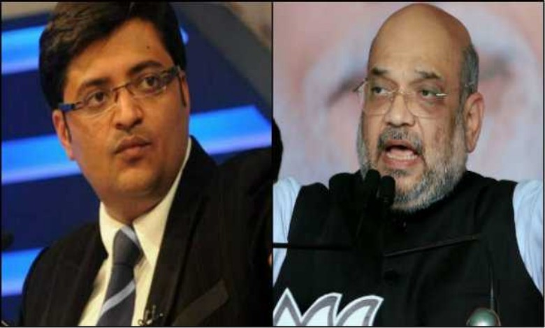 Arnab Goswami was arrested, deprivation of freedom of expression will not be tolerated, shouted Amit Shah!