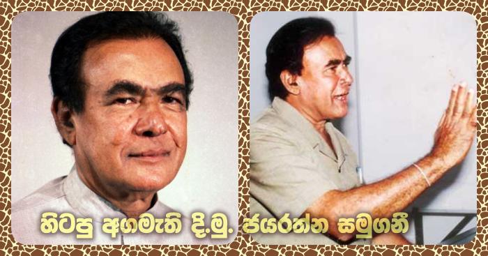 https://www.gossiplankanews.com/2019/11/d-m-jayaratne-passed-away.html