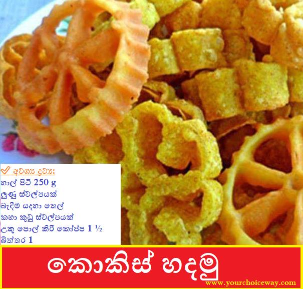 කොකිස් හදමු - සිංහල අවුරුදු කෑම ( Kokis [ Cokis ] Hadamu - Sinhala Awurudu Kama ) - Your Choice Way