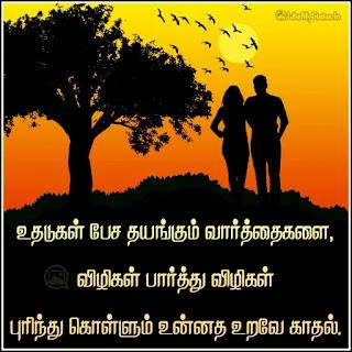 Understanding love kavithai