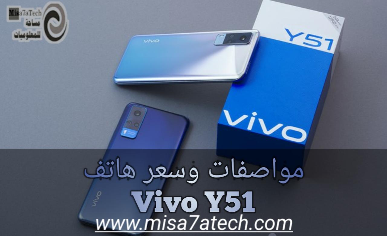 مواصفات وسعر هاتف Vivo Y51   سعر ومواصفات Vivo Y51.