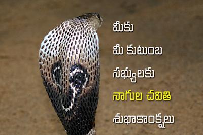 Happy Nagula Chavithi Subhakankshalu Images | Nagula Chavithi Subhakankshalu Photos