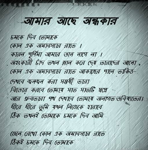 Posted in friendship s day quotes letters and poems wallpapers by - Some Collected Bengali Kobita I M So Lonely
