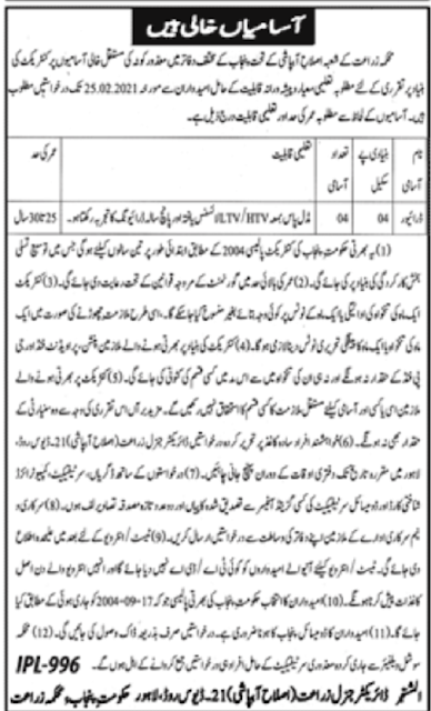 agriculture-department-lahore-for-driver-advertisement