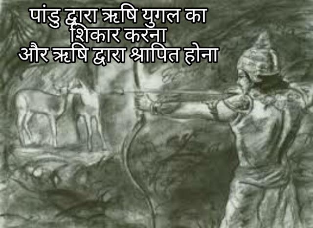 किसी भी औरत के पेट में कोई बात क्यों नही पचता है। और कुंती की कहानी। kisi bhi aurat ke pet mein koi baat kyon nhi pachta hai. Aur kunti ki kahani.