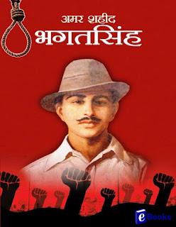 अमर शहीद भगत सिंह - महेश शर्मा Amar Shahid Bhagat Singh in pdf ebook Download