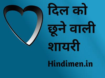 Hindi shayari, Hindi mein shayari, Hindi mein sadabahar shayari, shayari in Hindi