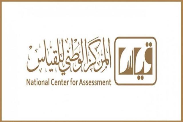 المركز الوطني للقياس,لقياس,هيئة تقويم التعليم والتدريب,Qiyas